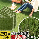 人工芝 リアル 30×30 20枚セット ジョイント ベランダ テラス 人工芝生 ジョイントマット ガーデニング ガーデン ガ…