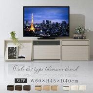 テレビボード・チェスト・収納・棚