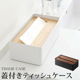 ティッシュケース ティッシュbox ティッシュカバー ティッシュボックスカバー ティッシュボックス 木製 ケース ボックス ペーパーボックス ティッシュボックスホルダー おしゃれ