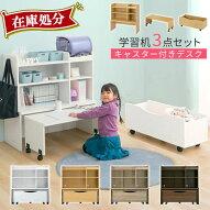 机・デスク・棚・ラック・ローテーブル・ローデスク・木製テーブル・学習デスク・ユニットデスク・ランドセル置き・本棚・収納棚・ウッドラック・おもちゃ箱・つくえ