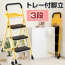 脚立・ステップ・踏み台・はしご・梯子・すき間収納・フットスツール・ステップ台・踏台・ふみだい