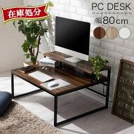ローデスク・デスク・PCデスク・pc机・フロアデスク・机・勉強机・パソコンテーブル・机上・ラック付きデスク・テーブル