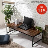 ローデスク・デスク・PCデスク・pc机・フロアデスク・勉強机・パソコンテーブル・テーブル