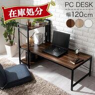 ローデスク・デスク・PCデスク・pc机・フロアデスク・机・勉強机・パソコンテーブル・ラック付きデスク・シェルフ・テーブル