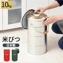 米びつ 10kg 日本製 計量カップ付き 密閉 二重蓋 ふた付き 蓋付き トタン 頑丈 軽量 防虫 遮光 ボックス 収納 スリム …