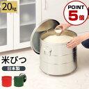 米びつ 20kg キャスター 日本製 計量カップ付き 密閉 二重蓋 ふた付き 蓋付き トタン 頑丈 軽量 防虫 遮光 ボックス …