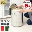 【8/1から使える11%OFFクーポン配布中】 【ポイント10倍】 米びつ 30kg キャスター 日本製 計量カップ付き 密閉 二重…