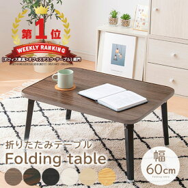折りたたみ テーブル ローテーブル 折畳み 折り畳み式テーブル 四角型 長方形 子供 キッズ 大人 机 つくえ 折りたたみテーブル 木製 幅60cm 座卓 ミニテーブル 一人暮らし 奥行45 小さい 和風 カントリー ブラウン ナチュラル サイドテーブル おしゃれ
