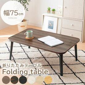 折りたたみ テーブル ミニテーブル 折り畳み式テーブル 長方形 子供 キッズ 大人 机 木製 幅75cm コンパクトテーブル 座卓 コンパクト 一人暮らし ローテーブル 低い 小型テーブル 低い机 ちゃぶ台 小さい てーぶる 白 黒 韓国インテリア おしゃれ