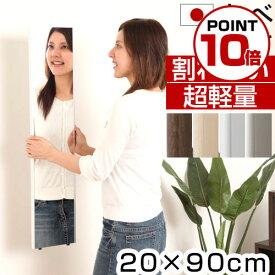鏡 割れない 20×90 国産 日本製 壁掛け 姿見 軽量 持ち運び 割れない鏡 フィルム カガミ ミラー ウォールミラー 姿鏡 フィルムミラー スリムミラー おしゃれ セーフティミラー 寝室 リビング シンプル リフェクスミラー かがみ