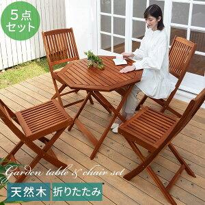 テーブル ガーデンファニチャー ガーデンファニチャーセット ガーデンテーブル ウッドデッキ バルコニー 折りたたみ 折り畳み キャンプ カフェ ガーデンチェア テラス カフェテーブル 木製