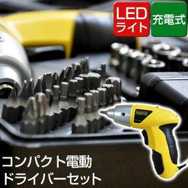 電動ドライバーセット diy 工具 充電式 LEDライト付き ドライバーキット 初心者 セット コードレス 小型 コンパクト ドライバー 電動 ドライバーセット ビットセット おしゃれ プラスドライバー マイナスドライバー コードレスドライバー