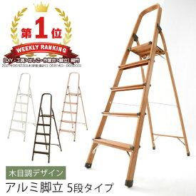 脚立 5段 折りたたみ 踏み台 アルミ 木目調 きゃたつ 折りたたみ脚立 梯子 折り畳み 軽量 折り畳み脚立 コンパクト 茶 おしゃれ はしご インテリア ホワイト/ナチュラル/ブラウン/ダークブラウン ETC001487