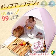 テント・簡易・キャンプテント・ビーチテント・ポップアップテント・2人用テント・ドーム型テント・簡易テント