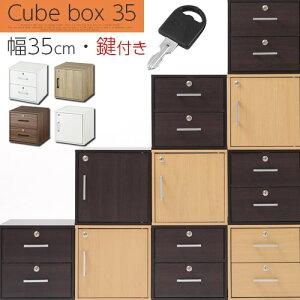 【完成品も選べる】 キューブボックス 扉付き 鍵付き カラーボックス 収納ボックス 引き出し a4 収納 おしゃれ 木製 ボックス 棚 扉付き収納ボックス レコード cd dvd 書類 本棚 引き出しラッ