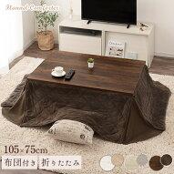 こたつテーブル・卓袱台・ローテーブル・座卓・テーブル・センターテーブル