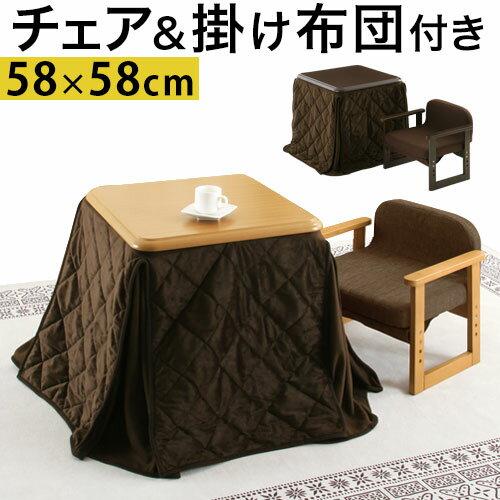 こたつ 正方形 幅 58 こたつ布団 チェア 付き こたつテーブル テーブル パーソナルチェア 肘掛 椅子 木製 家具調 いす イス 木目 一人用 ハイテーブル リビング ダイニング 高さ調節 ハイ 机 木製テーブル 掛け布団 カントリー調 おしゃれ