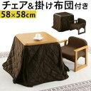 こたつ 正方形 幅 58 こたつ布団 チェア 付き こたつテーブル テーブル パーソナルチェア 肘掛 椅子 木製 家具調 いす イス 木目 一人用 ハイテーブル リビング ダイニング 高さ調節 ハイ