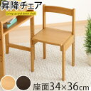 木製 椅子 チェア 天然木製 いす 背もたれ 高さ調節 木製チェア 学習チェア 小さい ミニチェア イス チェアー デスクチェア キッズ キッズチェア PCチェ...