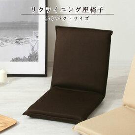 座椅子 リクライニング コンパクト座椅子 座いす 椅子 いす ミニ 一人掛け ソファ 座椅子ソファー 読書 テレビ鑑賞 リビング フロアチェア リクライニングチェアー チェア 子供 キッズ 小さめ リクライニングソファ かわいい おしゃれ