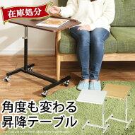 昇降式テーブル・キャスター付き・サイドテーブル・机・パソコンデスク・ノートPCデスク・テーブル・ベッドサイドテーブル