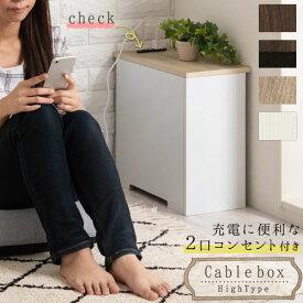 【クーポンで11%OFF】 ルーターボックス コードボックス モデムラック 木 木製 コンセント付 ルーター 収納 ボックス モデム コード 隠し ケーブルボックス コードケース ETC001540