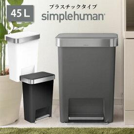 【正規品】simplehuman プラスチックレクタンギュラーステップカン45L ペダル式 グレー/ブラック/ホワイト DTB600077