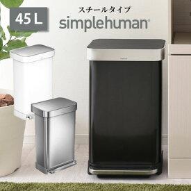 【正規品】simplehuman レクタンギュラーステップカン45L スチール ペダル式 シルバー/ブラック/ホワイト DTB600079