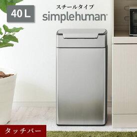 【正規品】simplehuman レクタンレギュラータッチバーカン40L スチール プッシュ式 DTB600078