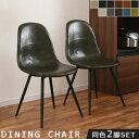 ダイニングチェア 2脚セット 椅子 ダイニング チェア 2脚 セット ファブリック フェイクレザー 食卓チェア 食卓椅子 …