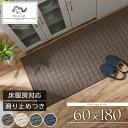 キルト キッチンマット 180cm 洗える キルティング 滑り止め 付き 床暖房対応 ワイド ロング 60×180 cm キッチン マ…