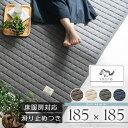 キルトラグ 洗える ラグ 185×185 正方形 滑り止め付き ホットカーペット対応 床暖房対応 夏用 オールシーズン 夏用キ…