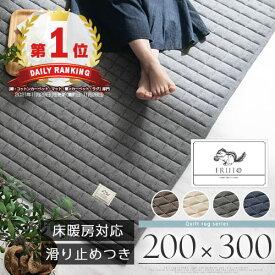 ラグ キルトラグ 200×300 洗える 滑り止め付き ホットカーペット対応 床暖房対応 ブラウン/アイボリー/グレー/ネイビー CPT000205
