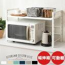 キッチンラック 伸縮 幅45〜73cm 冷蔵庫ラック 可動棚 冷蔵庫 ラック 7段階調節 1段 レンジ上ラック 高さ 調節 伸縮キ…