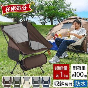 アウトドアチェア 軽量 折りたたみ 耐荷重 約 100kg 防水 メッシュ アウトドア チェア ポータブルチェア BBQ 椅子 レジャー レジャーチェア 携帯椅子 携帯イス コンパクト ブラウン/モスグリー