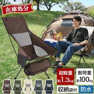 椅子・チェア・折りたたみ椅子