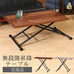 昇降テーブル リフトテーブル 昇降式テーブル コンパクト 伸長 高さ調節 リフティングテーブル 無段階 高さ調整 テーブル 在宅 デスク 折りたたみ 昇降式デスク 簡易デスク ツートン×ブラ