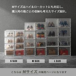 靴収納・クリアシューズケース・積み重ね・収納・ボックス・スリム・ディスプレイ・見せる収納・リビング・玄関・シューズクローク・靴箱・約・高さ18.7・シンプル