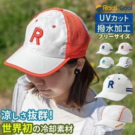 夏用帽子 キャップ メッシュ 男女兼用 涼しい帽子 春 夏 UVカット 熱中症対策 帽子 涼しい 夏用 約 48〜66cm ラディクール Radi-Cool ETC001566