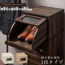 【完成品も選べる】 シューズボックス 1足 靴収納棚 アクセサリー収納ケース 靴収納ケース 木製 下駄箱 靴箱 くつばこ…
