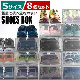 シューズボックス クリア 靴入れ 収納ケース 箱型 8個セット Sサイズ おしゃれ シューズケース 扉付き コンパクト スタッキング 靴収納ケース 靴収納棚 スニーカー 収納 クリアシューズケース 見せる収納 約 幅23 奥行36 cm SBX100783