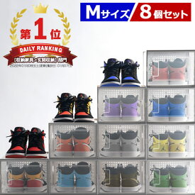 シューズボックス クリア 靴入れ 収納ケース 箱型 8個セット Mサイズ おしゃれ シューズケース 扉付き コンパクト スタッキング 靴収納ケース クリアシューズケース 見せる収納 約 幅25 奥行36 cm ハーフクリア SBX100784