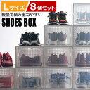 シューズボックス クリア 靴入れ 収納ケース 箱型 8個セット Lサイズ おしゃれ シューズケース 扉付き コンパクト ス…