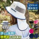 【8/1から使える11%OFFクーポン配布中】 夏用 帽子 サンシェード付きハット 紫外線 99.9%カット 冷却素材 撥水加工 …