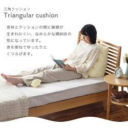 テレビクッション・テレビまくら・ごろ寝・腰当て・背中・腕置き・クッション・ソファー・ベッド・で・読書用クッション・レストクッション・おしゃれ
