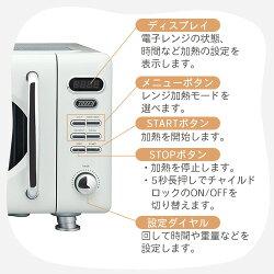 1年保証付き・容量・17L・単機能レンジ・横開き・フラット電子レンジ・コンパクト・レンジ・温めるだけ・簡単操作・キッチン用品・おしゃれ