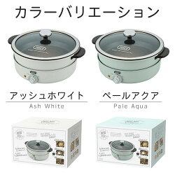 1年保証付き・たこ焼き器・2色鍋・電気なべ・調理家電・煮る・蒸す・焼く・炊く・温度調節・内鍋・ガラス蓋付き・お手入れ簡単・レトロ・おしゃれ