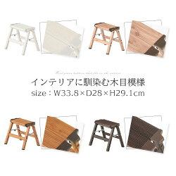 1段・ステップ・片手・持ち運び・軽量・アルミ製・木目調・おしゃれ・隙間収納・踏み台・椅子・梯子・ホワイト・ナチュラル・ブラウン・ダークブラウン