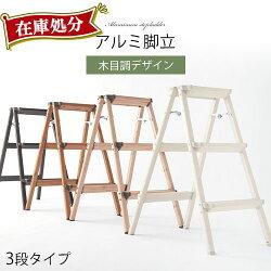 ステップ・踏み台・椅子・梯子