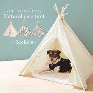 ペットテント・ペット用テント・ペットハウス・寝床